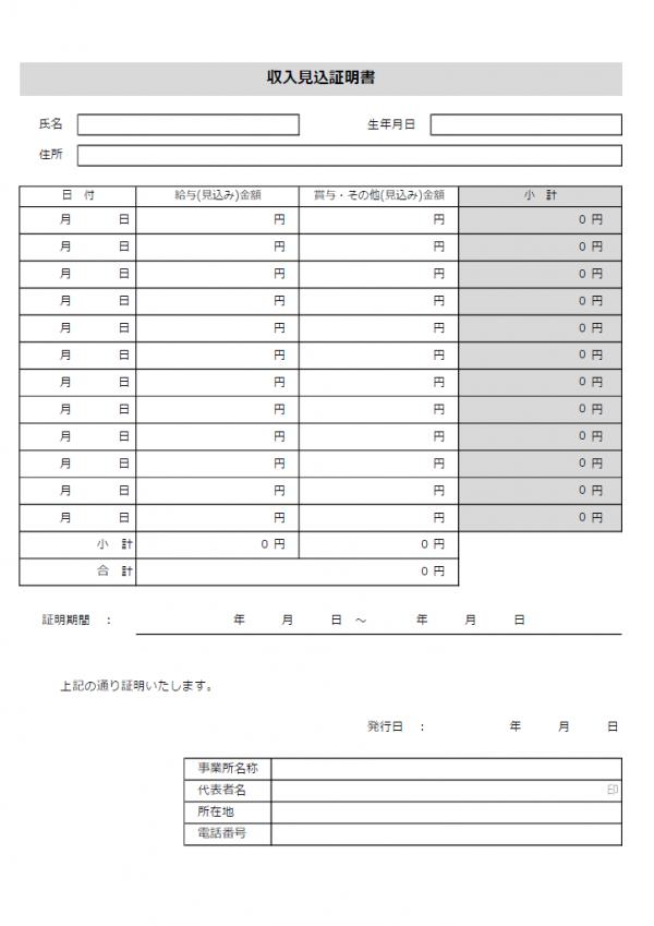 計算機能付・収入見込み証明書のテンプレート書式02・Excel