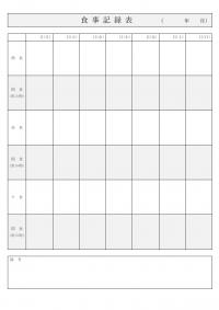 一週間の食事の記録表のテンプレート書式・Word