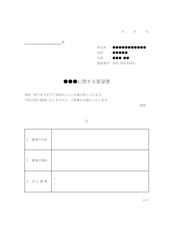 要望書のテンプレート書式02・Word