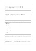 自由研究計画シートのテンプレート書式・Word