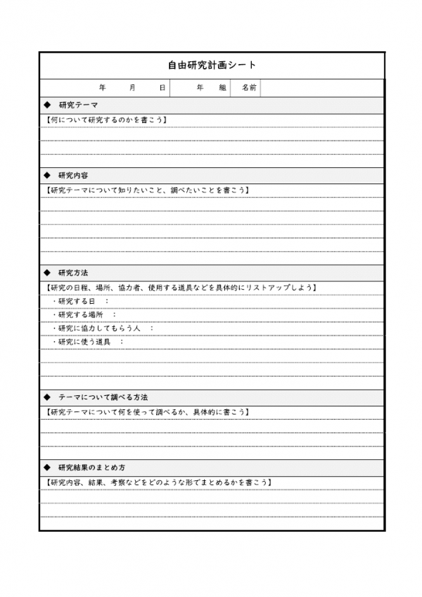 自由研究計画シートのテンプレート書式02・Word