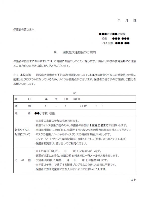 校庭運動会のお知らせ(新生活様式)のテンプレート書式02・Word