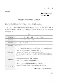 学校給食における異物混入のお詫びのテンプレート書式02・Word
