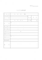 入会申込書のテンプレート書式02・Word