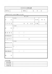 入会申込書のテンプレート書式03・Word