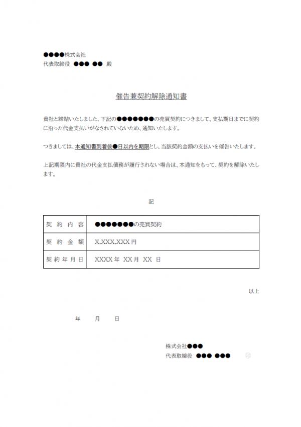 催告兼契約解除通知のテンプレート書式02・Word