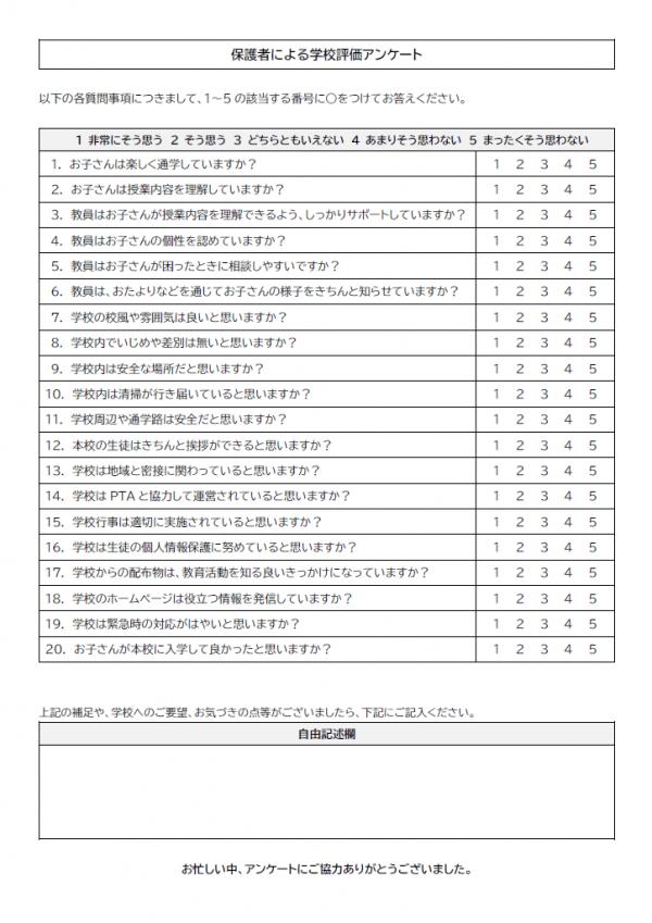 学校評価アンケートのテンプレート書式02・Word