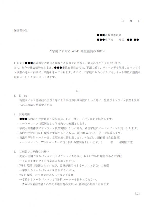 家庭におけるWi-Fi環境整備のお願いのテンプレート・Word