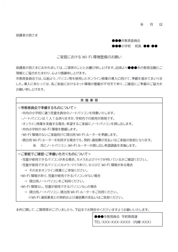 家庭におけるWi-Fi環境整備のお願いのテンプレート書式02・Word