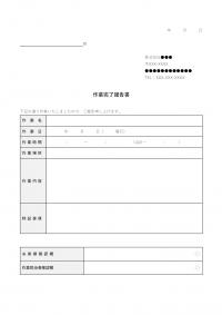 作業完了報告書のテンプレート書式02・Word