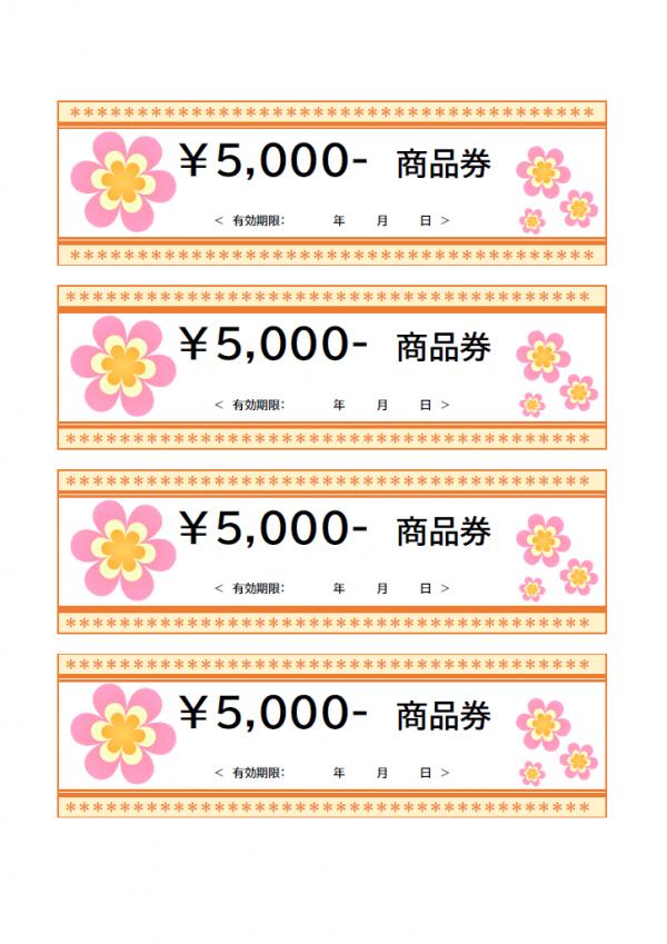 花模様の商品券のテンプレート書式・Word