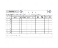 A4横・家庭学習カードのテンプレート書式・Word