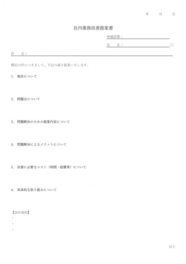 業務改善提案書(社内向け)のテンプレート書式・Word