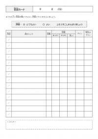 音読カードのテンプレート書式・Word