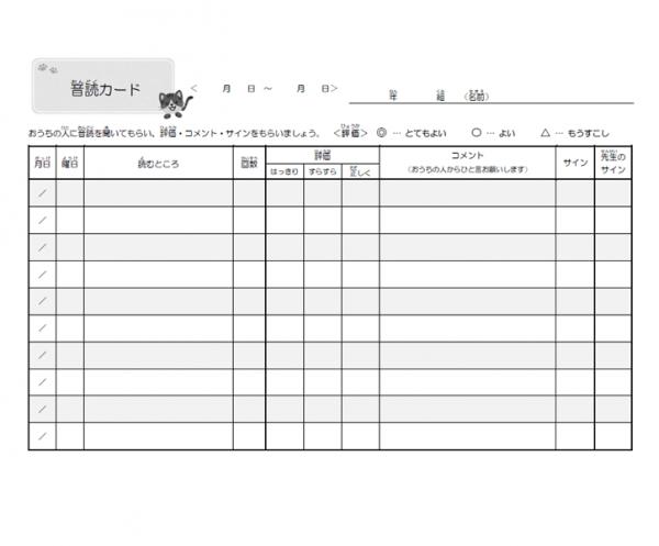 A4横・音読カードのテンプレート書式・Word
