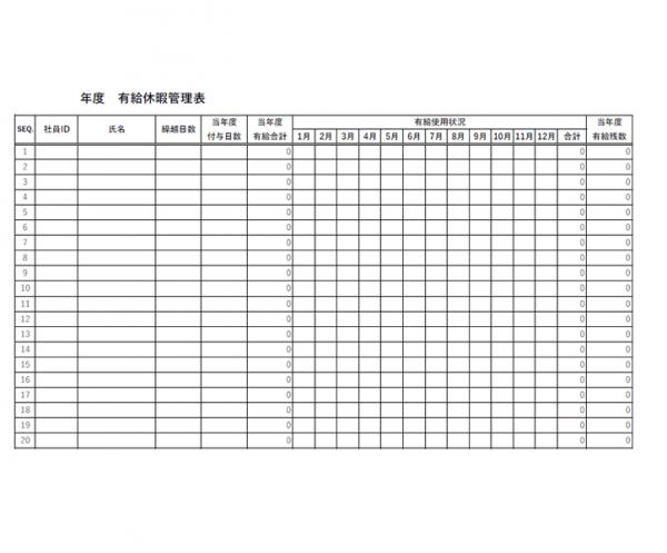 有給休暇の管理表テンプレート書式・Excel