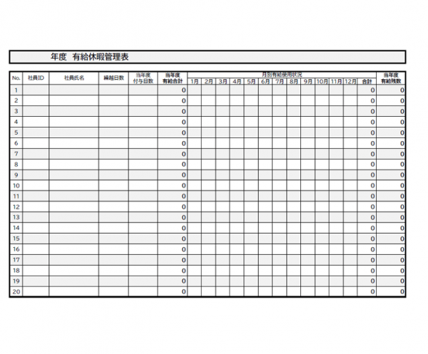 有給休暇の管理表テンプレート書式02・Excel