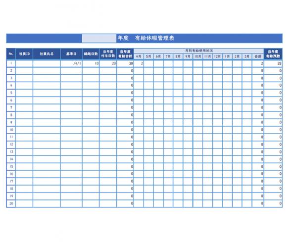 有給休暇の管理表テンプレート書式03・Excel