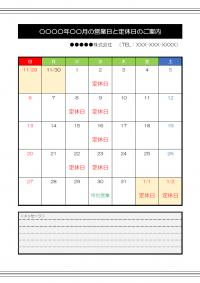 カレンダー型の営業日と休日のお知らせテンプレート書式・Word