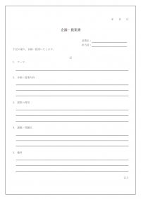 企画/提案書のテンプレート書式・Word
