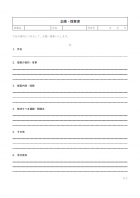 企画/提案書のテンプレート書式02・Word