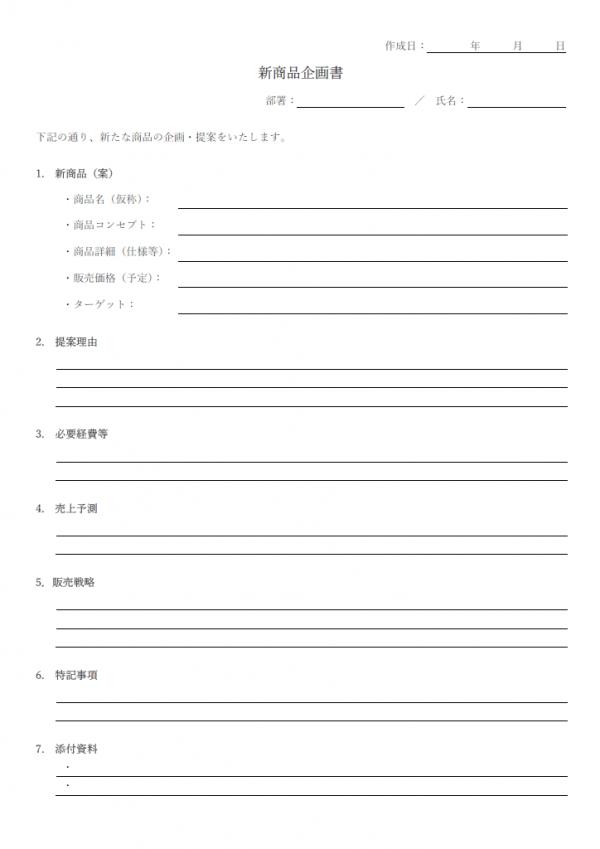 新商品の企画書のテンプレート書式・Word