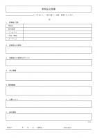 新商品の企画書のテンプレート書式02・Word