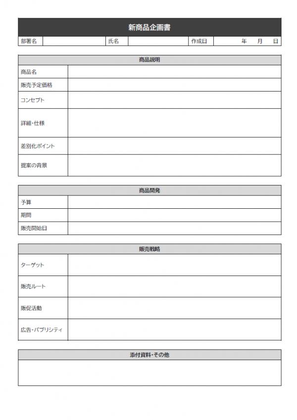 新商品の企画書のテンプレート書式03・Word