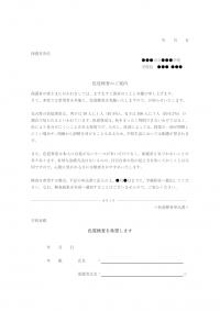 色覚検査のご案内テンプレート書式・Word