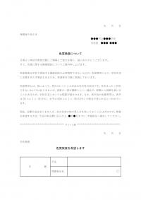 色覚検査のご案内テンプレート書式02・Word