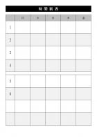 白黒のシンプルな時間割表のテンプレート書式・Word