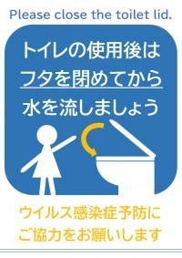 「トイレのフタを閉めましょう」のテンプレート書式・Word