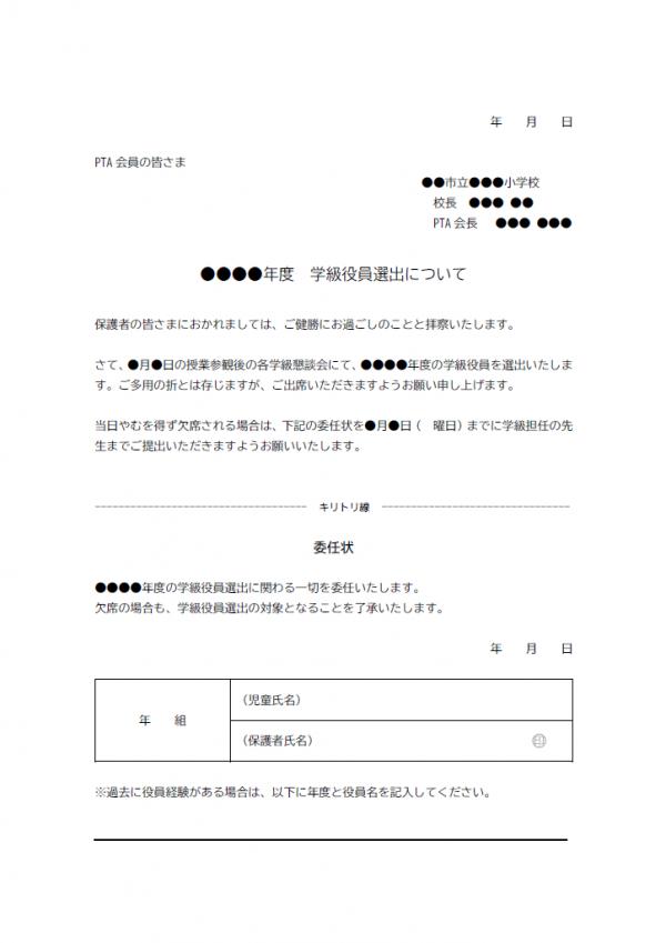 学級役員選出についてのお知らせテンプレート書式02・Word