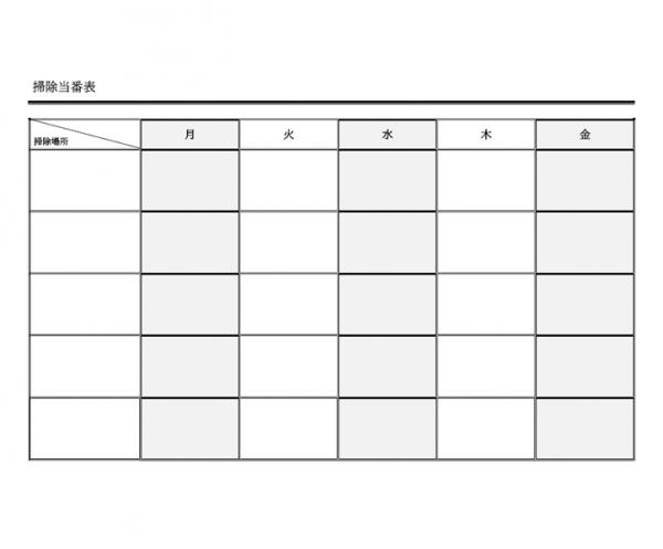 学校の掃除当番表(表型・横・白黒)のテンプレート書式・Word