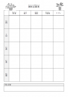 学校の掃除当番表(表型・縦・白黒)のテンプレート書式・Word