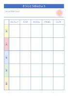 学校の掃除当番表(表型・縦)のテンプレート書式・Word