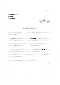 新商品発売延期のお詫びのテンプレート書式・Word