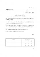 新商品発売延期のお詫びのテンプレート書式02・Word