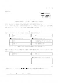 家庭におけるインターネット環境調査のテンプレート書式・Word
