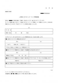 家庭におけるインターネット環境調査のテンプレート書式02・Word