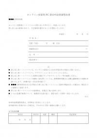 オンライン授業用PC貸出申請書兼誓約書のテンプレート書式・Word
