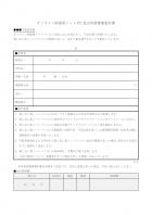 オンライン授業用PC貸出申請書兼誓約書のテンプレート書式02・Word