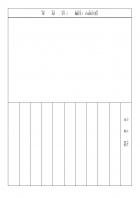 絵日記(白黒シンプル)のテンプレート書式・Word
