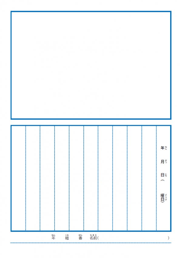 絵日記(青い枠シンプル)のテンプレート書式・Word