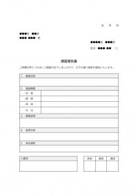 調査報告書のテンプレート書式02・Word