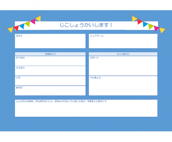 子ども向けの自己紹介カード(横向き)のテンプレート書式・Word