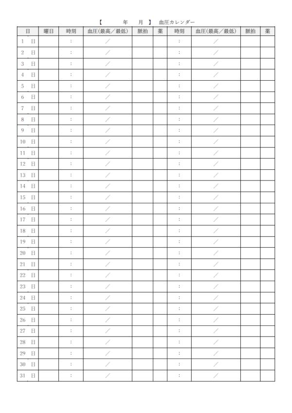 血圧カレンダーのテンプレート書式・Word
