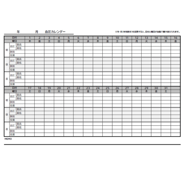 血圧カレンダー(A4・横)のテンプレート書式・Excel