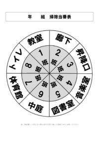 学校の掃除当番表(円型・8班)のテンプレート書式・Word