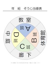 学校の掃除当番表(円型・4班)のテンプレート書式・Word